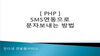 php를 이용하여 문자서비스를 소켓연동하는 방법